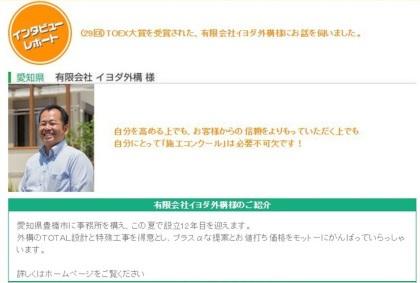 イヨダ外構 デザイナー紹介